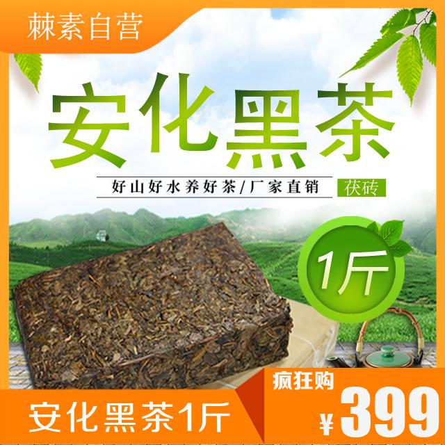 湖南安化黑茶系列1斤—茯砖