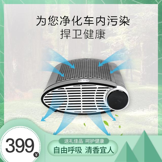 亚泰净宝车载空气健康器