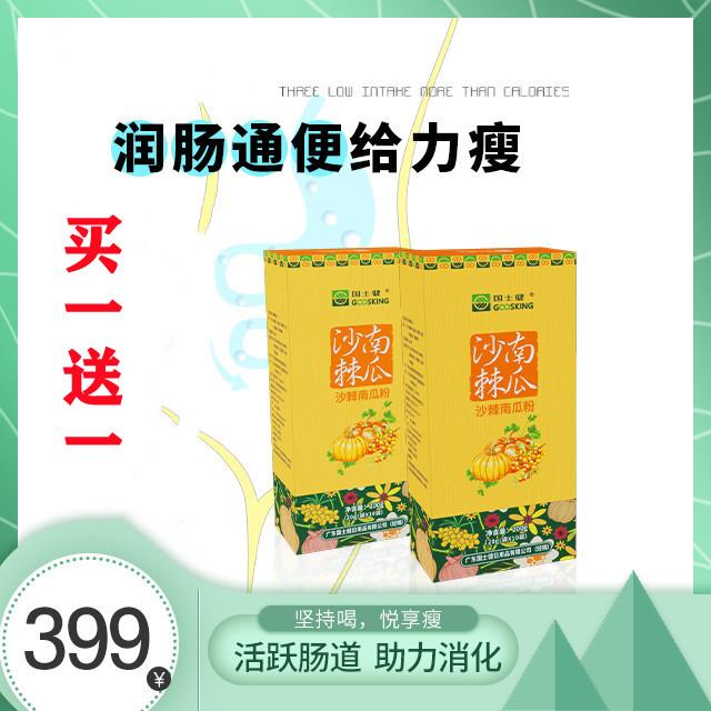 沙棘南瓜粉(买一送一)